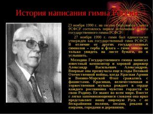 История написания гимна России 23 ноября 1990 г. на сессии Верховного Совета