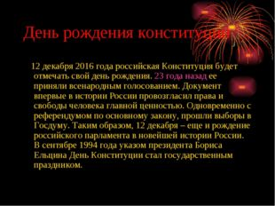 День рождения конституции 12 декабря 2016 года российская Конституция будет о