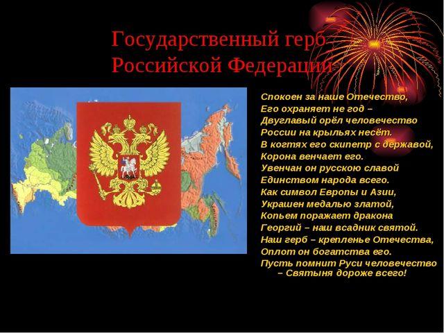 Государственный герб Российской Федерации Спокоен за наше Отечество, Его охра...