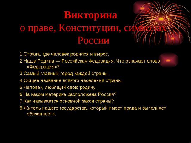 Викторина о праве, Конституции, символах России 1.Страна, где человек родился...