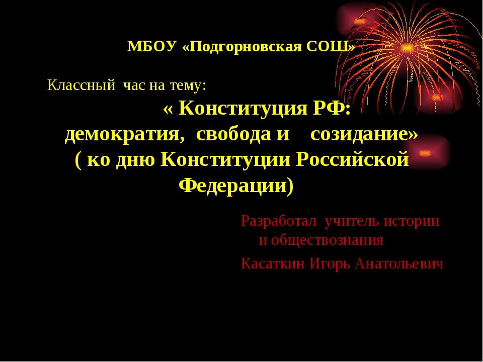 МБОУ «Подгорновская СОШ» Классный час на тему: « Конституция РФ: демократия,...