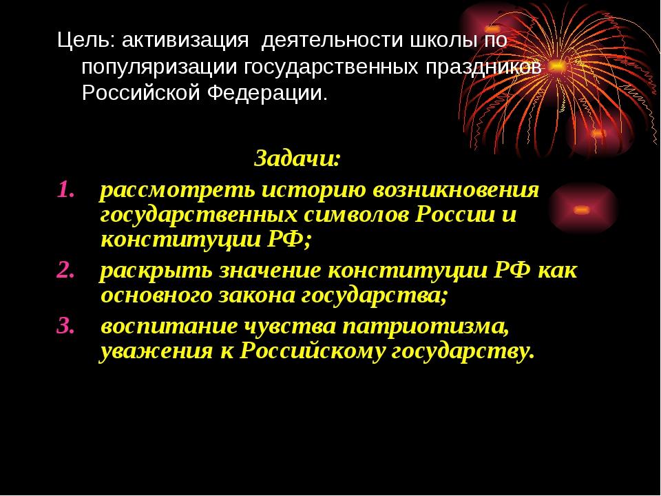 Цель: активизация деятельности школы по популяризации государственных праздни...