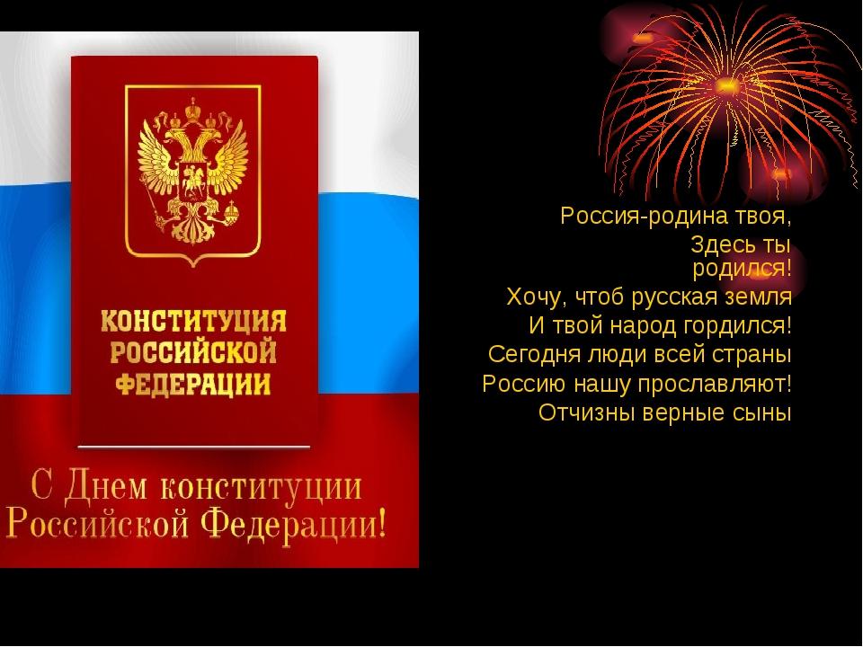 Россия-родина твоя, Здесь ты живешь. Здесь ты родился! Хочу, чтоб русская зе...