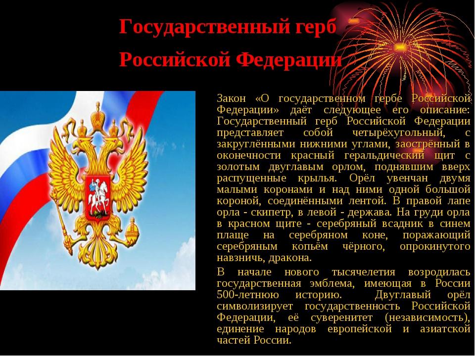 Государственный герб Российской Федерации Закон «О государственном гербе Рос...