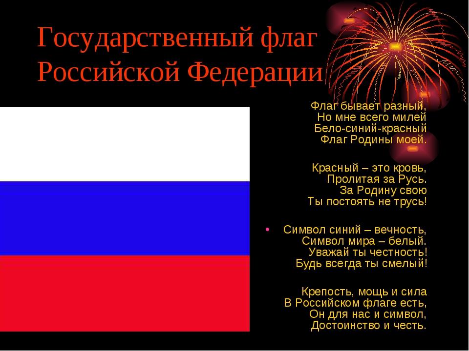 Государственный флаг Российской Федерации Флаг бывает разный, Но мне всего ми...