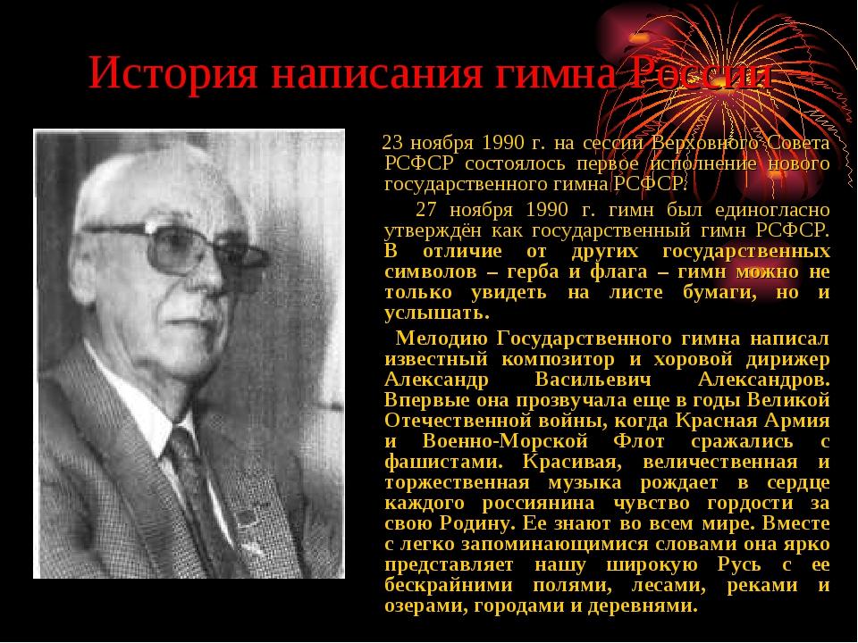 История написания гимна России 23 ноября 1990 г. на сессии Верховного Совета...