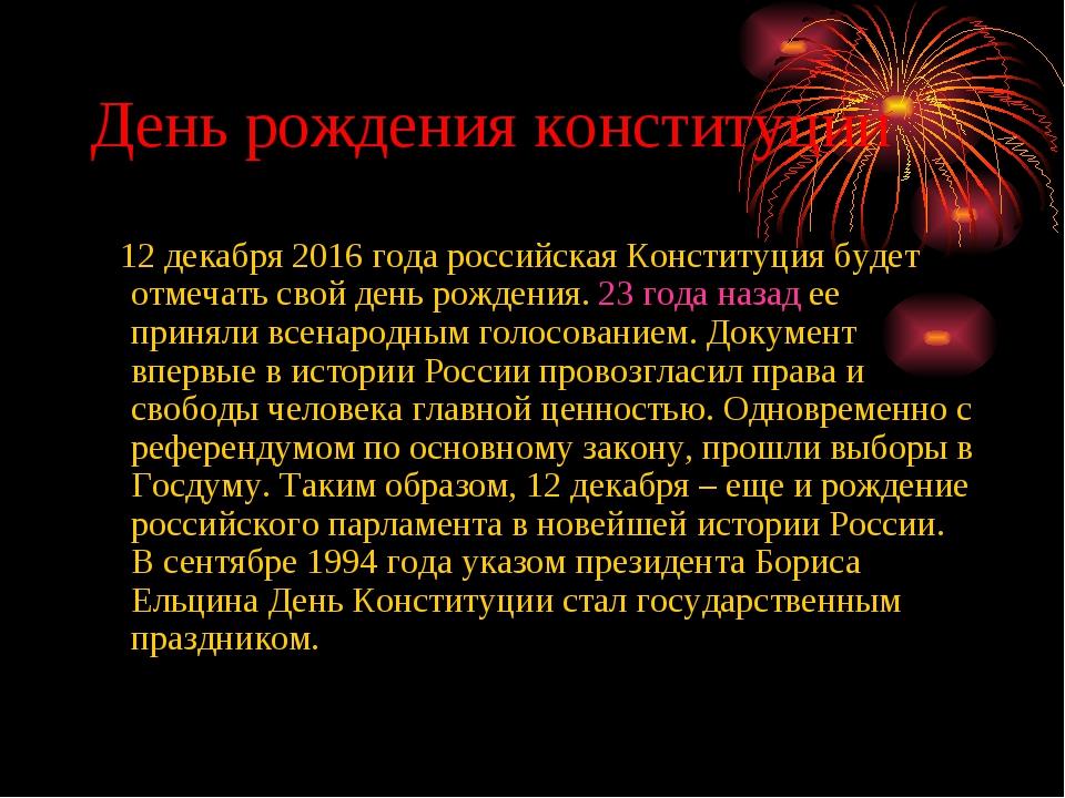 День рождения конституции 12 декабря 2016 года российская Конституция будет о...