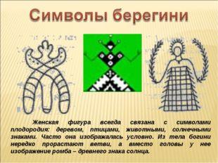 Женская фигура всегда связана с символами плодородия: деревом, птицами, живо