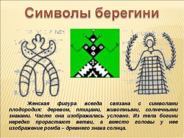 Женская фигура всегда связана с символами плодородия: деревом, птицами, живо...