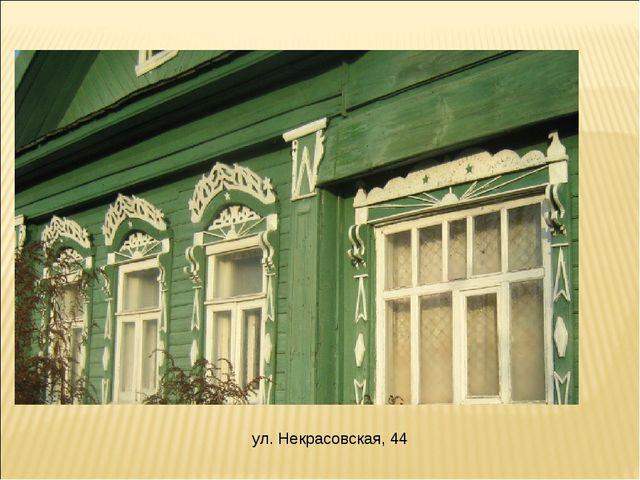 ул. Некрасовская, 44