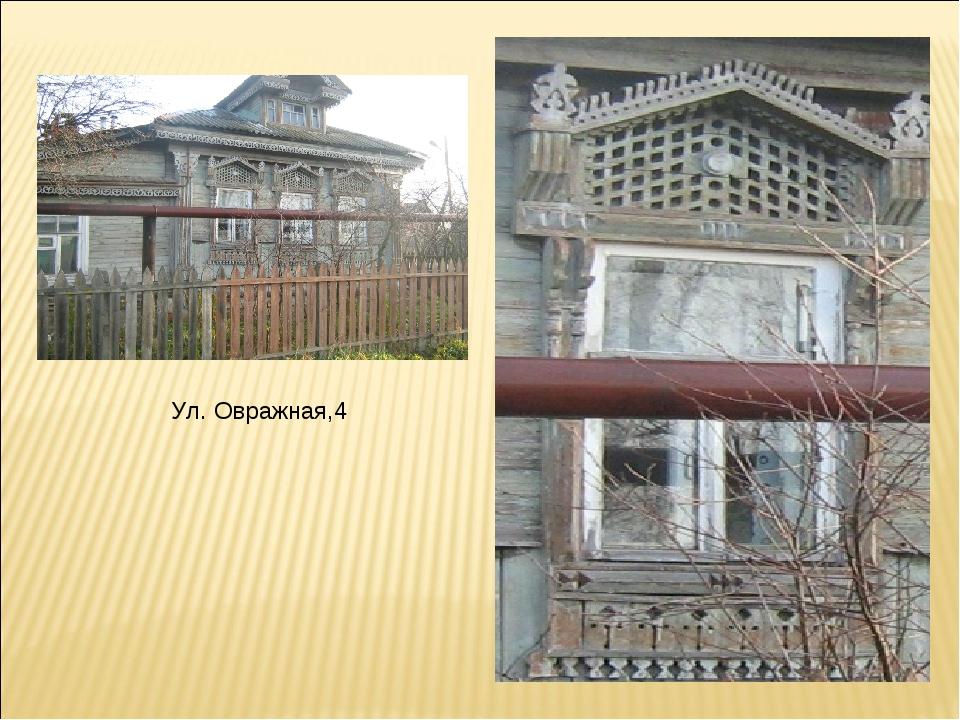 Ул. Овражная,4