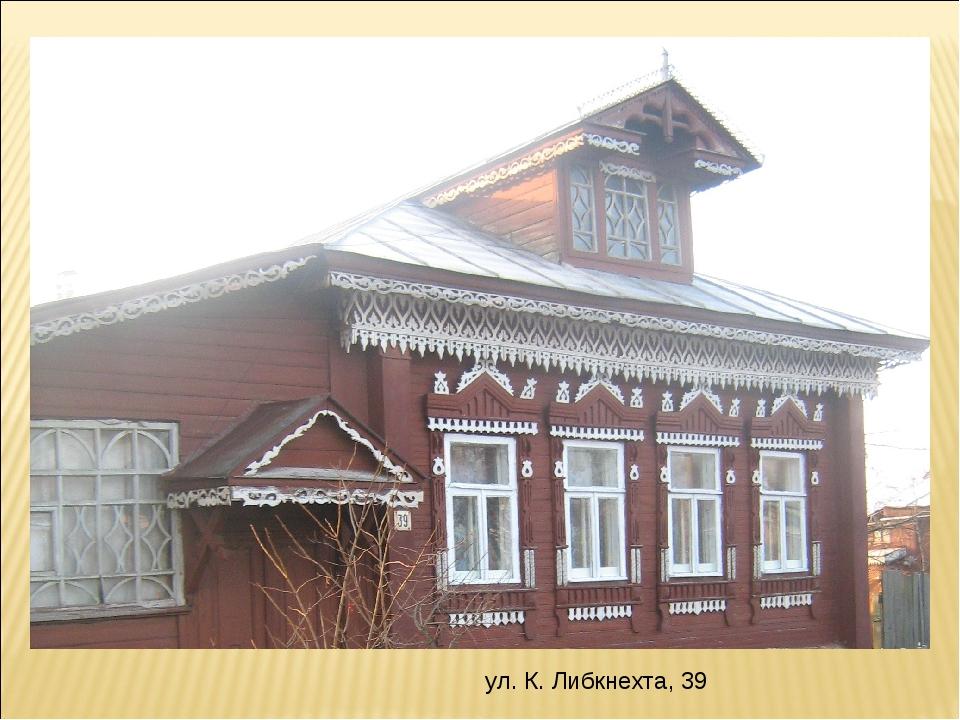 ул. К. Либкнехта, 39
