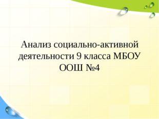 Анализ социально-активной деятельности 9 класса МБОУ ООШ №4