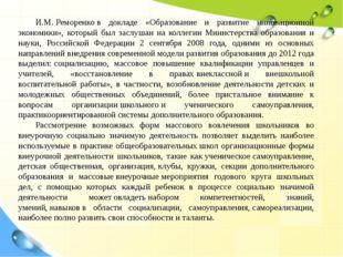 И.М.Реморенков докладе «Образование и развитие инновационной экономики»,