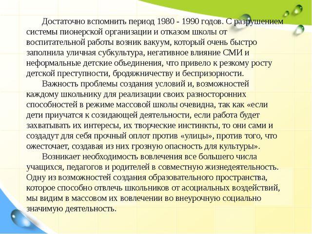 Достаточно вспомнить период 1980 - 1990 годов. С разрушением системы пионерс...