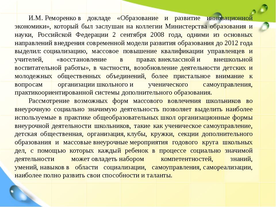 И.М.Реморенков докладе «Образование и развитие инновационной экономики»,...