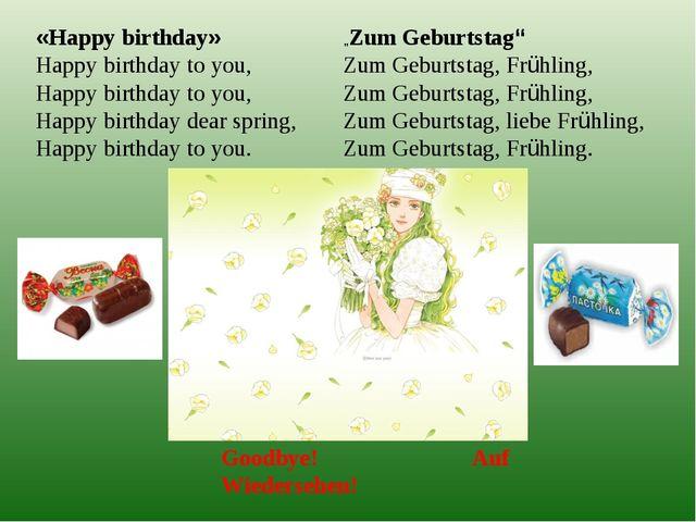 «Нарру birthday» Happy birthday to you, Happy birthday to you, Happy birthd...