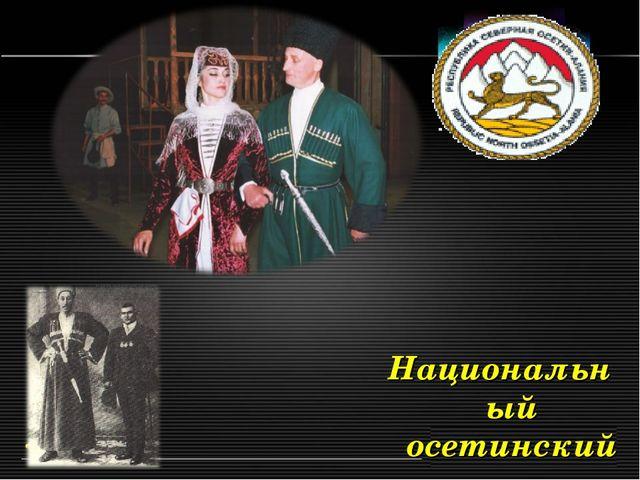 Национальный осетинский костюм