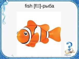 fish [fɪʃ]-рыба