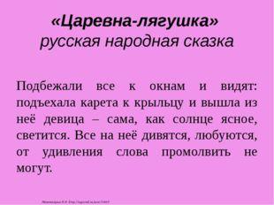«Царевна-лягушка» русская народная сказка Подбежали все к окнам и видят: подъ