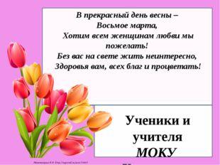 В прекрасный день весны – Восьмое марта, Хотим всем женщинам любви мы пожелат