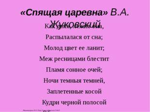«Спящая царевна» В.А. Жуковский Как дитя, лежит она, Распылалася от сна; Моло