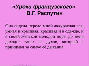 «Уроки французского» В.Г. Распутин Она сидела передо мной аккуратная вся, умн