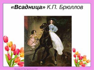 «Всадница» К.П. Брюллов Матюшкина А.В. http://nsportal.ru/user/33485