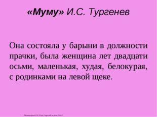 «Муму» И.С. Тургенев Она состояла у барыни в должности прачки, была женщина л