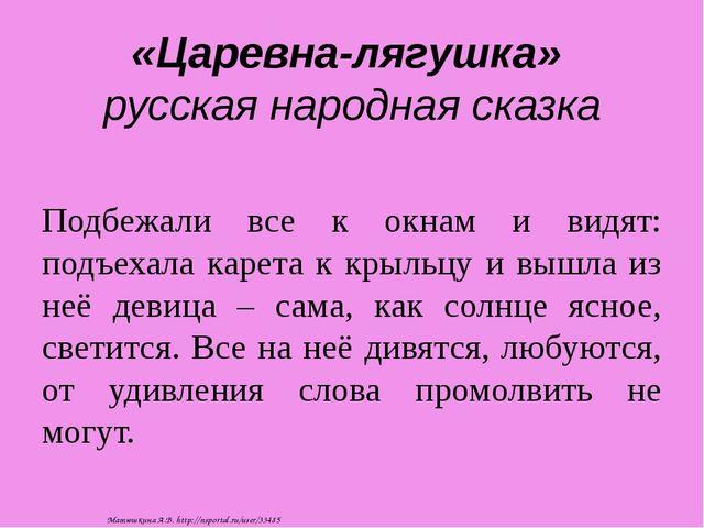 «Царевна-лягушка» русская народная сказка Подбежали все к окнам и видят: подъ...