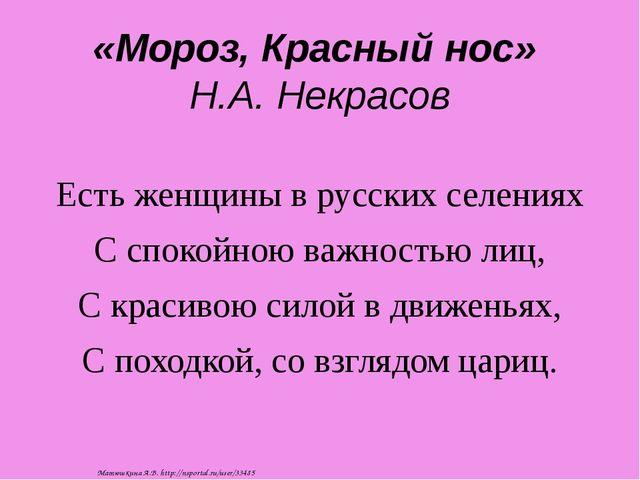 «Мороз, Красный нос» Н.А. Некрасов Есть женщины в русских селениях С спокойно...