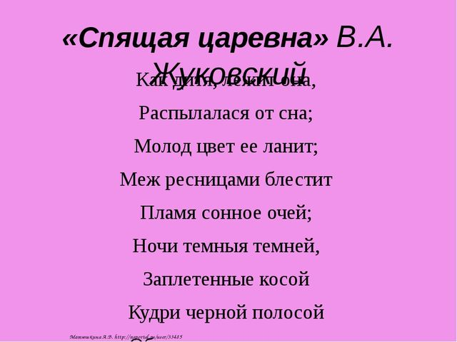 «Спящая царевна» В.А. Жуковский Как дитя, лежит она, Распылалася от сна; Моло...