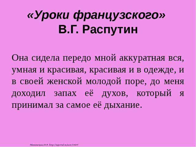 «Уроки французского» В.Г. Распутин Она сидела передо мной аккуратная вся, умн...