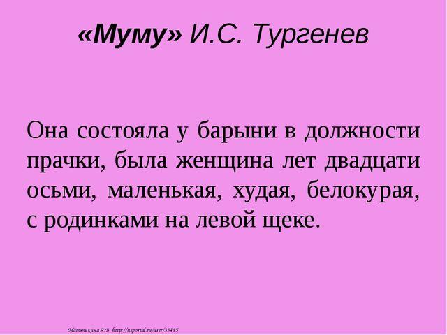 «Муму» И.С. Тургенев Она состояла у барыни в должности прачки, была женщина л...