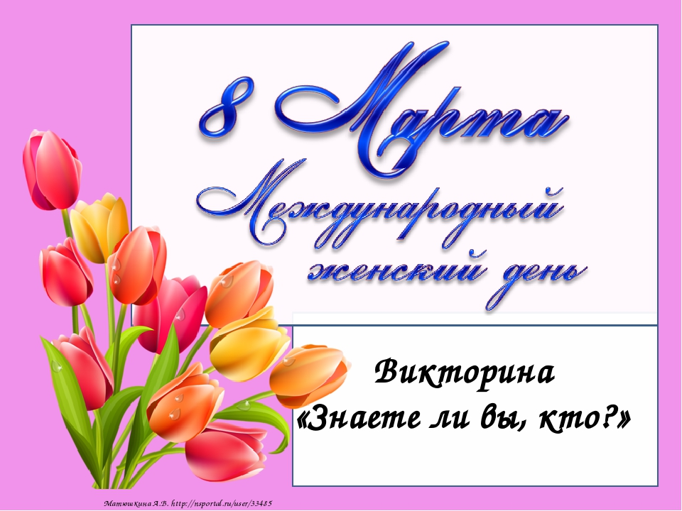 Викторина «Знаете ли вы, кто?» Матюшкина А.В. http://nsportal.ru/user/33485