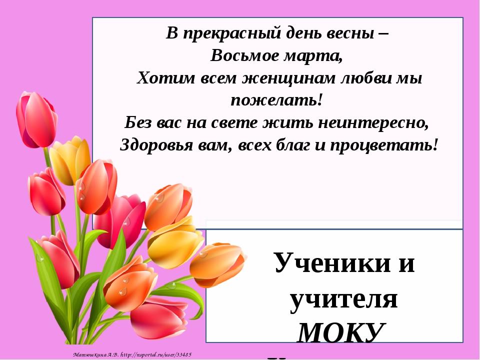 В прекрасный день весны – Восьмое марта, Хотим всем женщинам любви мы пожелат...