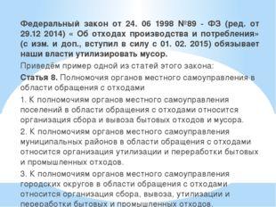 Федеральный закон от 24. 06 1998 №89 - ФЗ (ред. от 29.12 2014) « Об отходах п