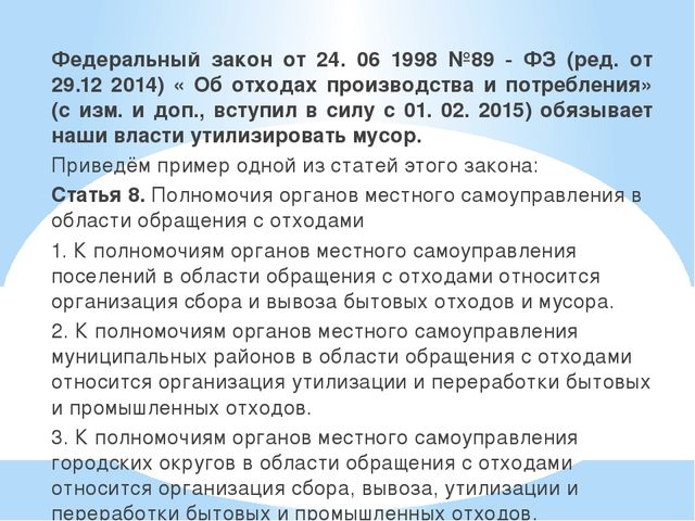 Федеральный закон от 24. 06 1998 №89 - ФЗ (ред. от 29.12 2014) « Об отходах п...