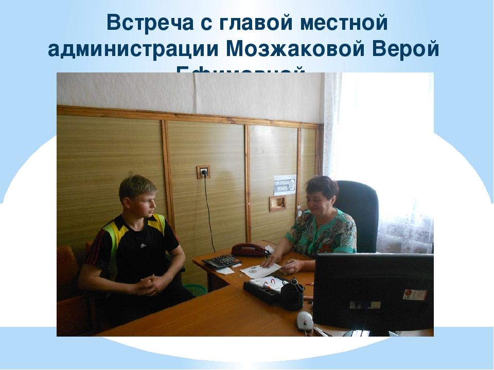 Встреча с главой местной администрации Мозжаковой Верой Ефимовной.