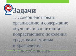 Задачи 1. Совершенствовать организацию исодержание обучения ивоспитания по