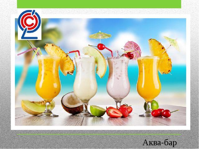 Аква-бар