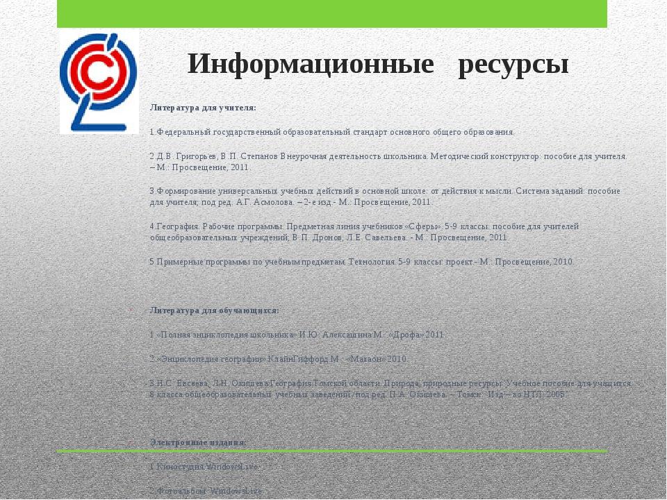 Информационные ресурсы Литература для учителя: 1.Федеральный государственный...