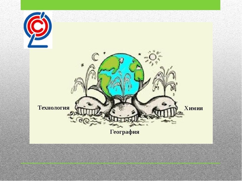 География Химия Технология