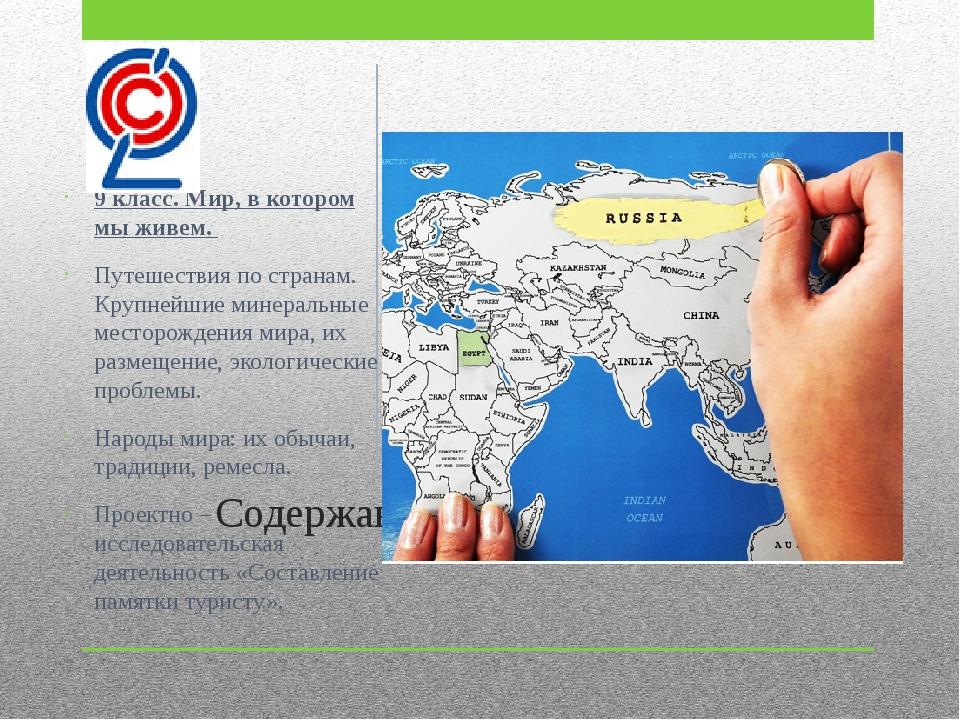 Содержание программы 9 класс. Мир, в котором мы живем. Путешествия по странам...