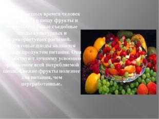 С незапамятных времен человек употребляет в пищу фрукты и ягоды. Это сочные с