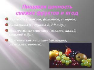 Пищевая ценность свежих фруктов и ягод Углеводы (глюкоза, фруктоза, сахароза)