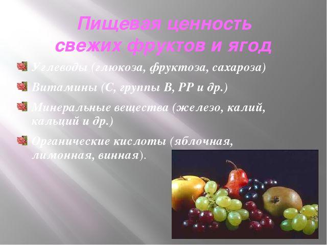 Пищевая ценность свежих фруктов и ягод Углеводы (глюкоза, фруктоза, сахароза)...
