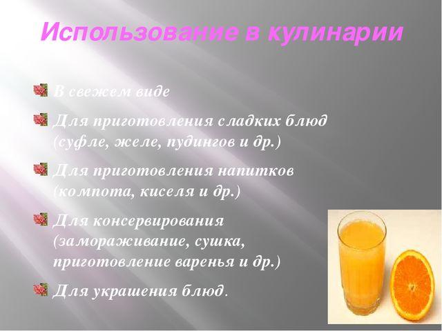 Использование в кулинарии В свежем виде Для приготовления сладких блюд (суфле...