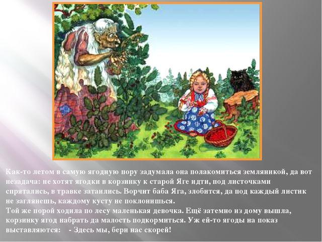 Как-то летом в самую ягодную пору задумала она полакомиться земляникой, да во...