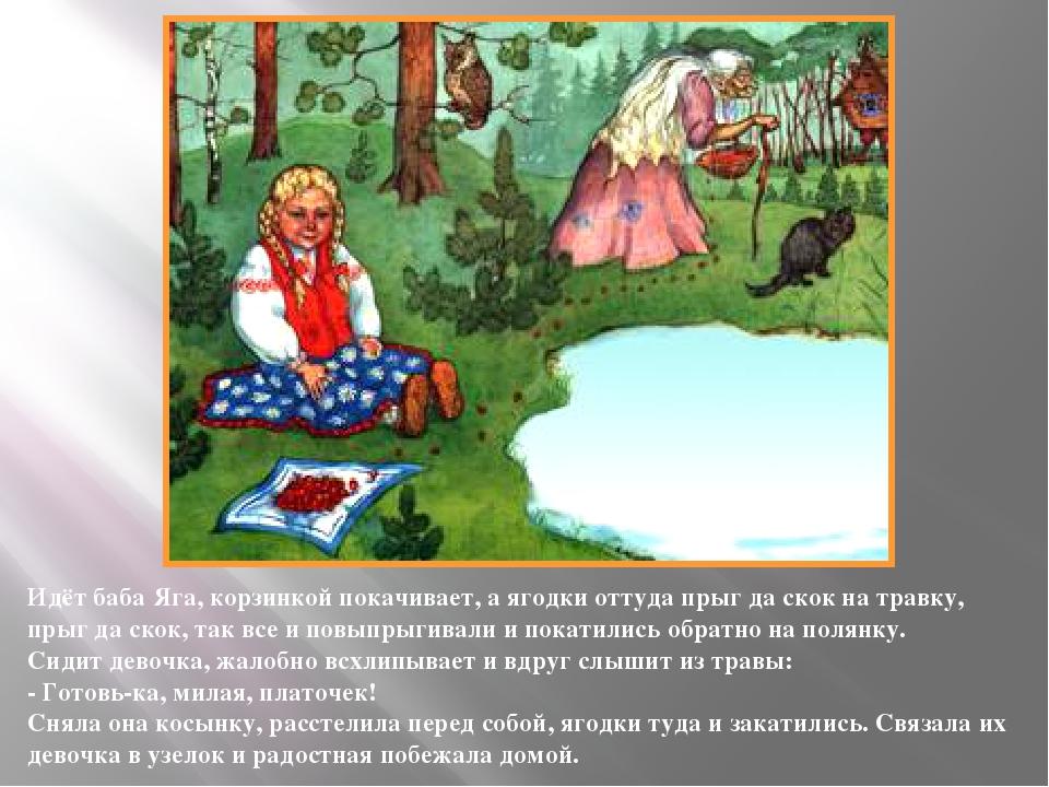 Идёт баба Яга, корзинкой покачивает, а ягодки оттуда прыг да скок на травку,...